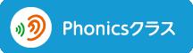 Phonicsクラス