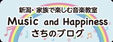 新潟・家族で楽しむ音楽教室 Music and Happiness さちのブログ