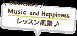 のぞいてみよう Music and Happinessレッスン風景♪